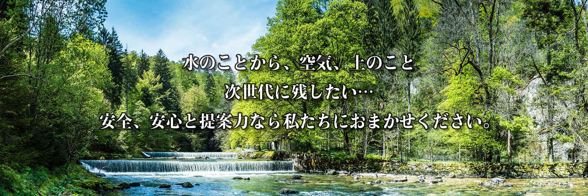 株式会社日本水処理技研